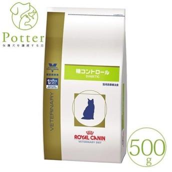 ロイヤルカナン 猫用 糖コントロール 500g ドライフード 療法食