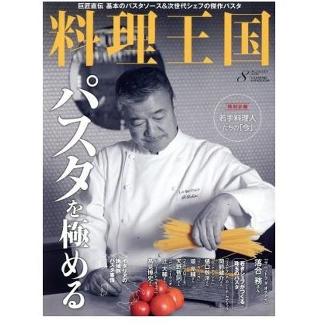 料理王国(2018年8月号) 月刊誌/CUISINE KINGDOM(その他)