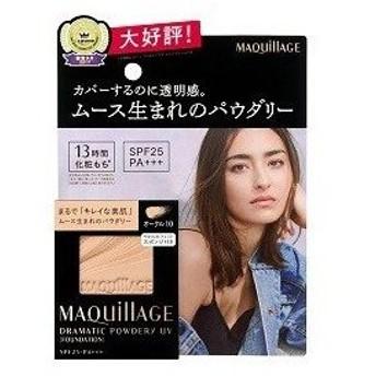 【限定品】 資生堂 マキアージュ ドラマティックパウダリー UV 限定 DS2 オークル10 9.3g