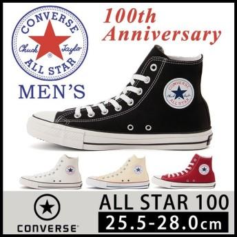 CONVERSE ALL STAR 100 HI コンバース オールスター 100周年モデル ハイカット メンズ スニーカー