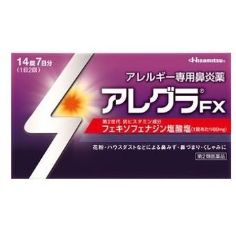 【第2類医薬品】【久光製薬】アレグラFX(鼻炎薬) 14錠【セルフメディケーション税制 対象品】