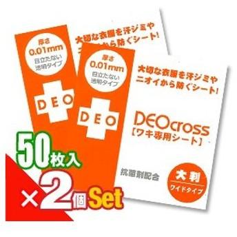 デオクロス ワキ専用シート(DEO cross) ワイドタイプ (50枚入)x2個セット