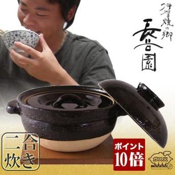 長谷園 伊賀焼 かまどさん 二合炊き 直火専用 NCT-03 ご飯鍋 炊飯 土鍋