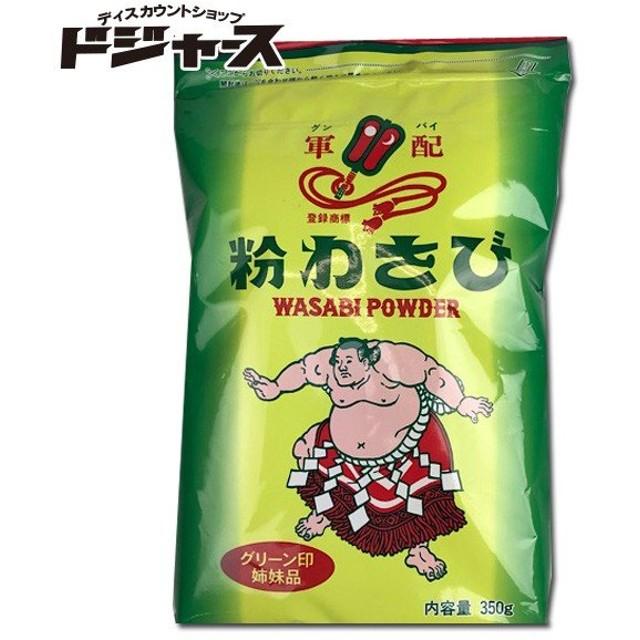 カネク 粉わさび 軍配 350g 管理番号021907 調味料