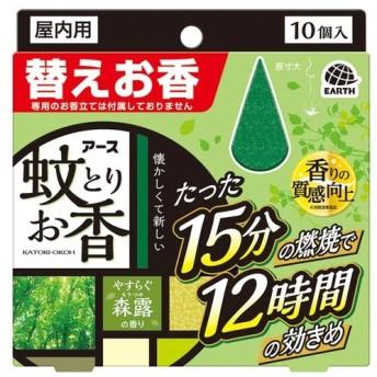 アース蚊とりお香 森露の香り 替えお香 10個函入