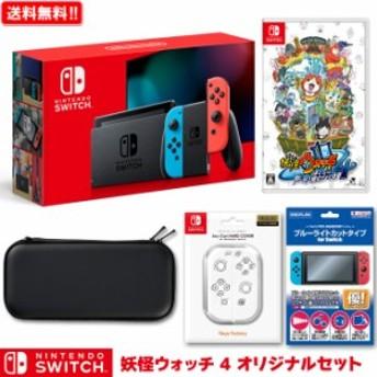 【任天堂】ニンテンドースイッチ 本体 妖怪ウォッチ4 ぼくらは同じ空を見上げている オリジナルセット 新品 Nintendo Switch 本体 NSW