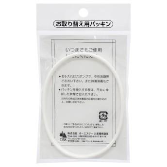 OSK 取り替えパッキン ホワイト 保存容器PR-2、PR-2K、PR-3、PR-3K ランチボックスPH-2用 090295