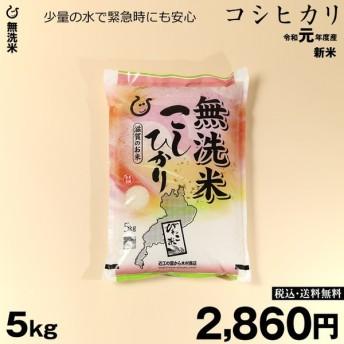 新米!【令和元年:滋賀県産】★無洗米★ コシヒカリ 5kg 【送料無料】