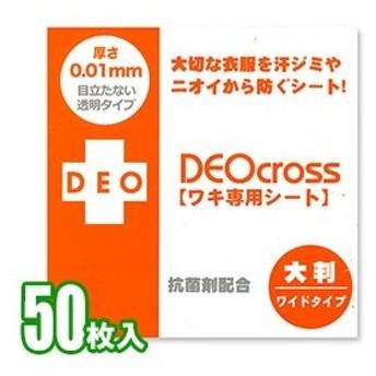 ワイドタイプ DEO cross デオクロス ワキ専用シートワイドタイプ50枚入+さらに選べるおまけ付き「当日出荷」「cp2」