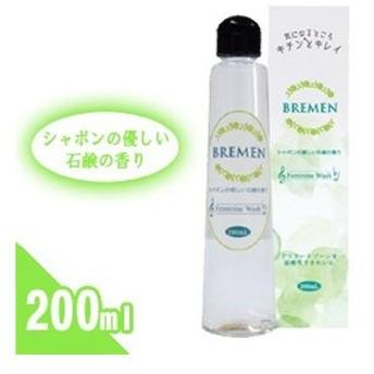 デリケートゾーン専用ソープ ブレーメン(BREMEN) フェミニンウォッシュ(Feminine Wash) 200ml シャボンの優しい石鹸の香り 「当日出荷」「cp3」