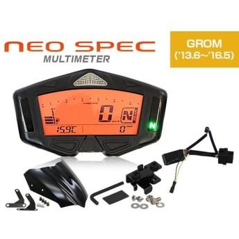 GROM('13.6〜'16.5) グロム NEO-SPECマルチメーター フルキット速度計/回転計/温度計/時計/電圧計/燃料計/総エンジン始動時間/