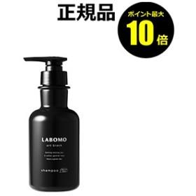 【P10倍】ラボモ アートブラック シャンプー【正規品】