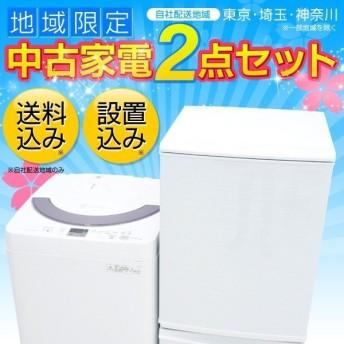 【早割専用】 送料無料 新生活 家電セット 2点セット 中古冷蔵庫 中古洗濯機 配送・設置込み 新生活応援 : 時間指定 代引き不可