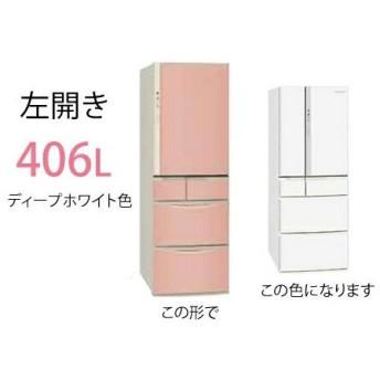 パナソニックNR-J41NL 左開き [WDW] ディープホワイト色 コーディネイトドア冷蔵庫 Slim 406L [NR-J41MCの後継品]〈メーカー直送のみ&設置配送無料)