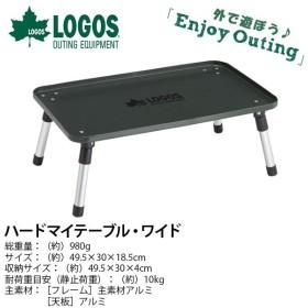 ロゴス LOGOS ハードマイテーブル・ワイド 折りたたみ ミニテーブル アウトドア キャンプ バーベキュー 73189025