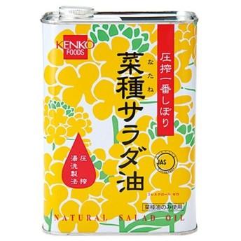 菜種サラダ油 1400g - 健康フーズ
