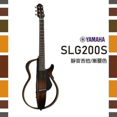 Yamaha SLG200S 靜音民謠吉他 / 延續經典 / 全配備 / 公司貨保固