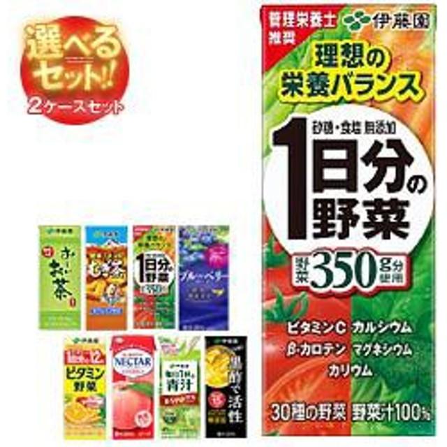 【送料無料】 伊藤園  選べる2ケースセット  200ml紙パック×48(24×2)本入 (一部、250ml紙パックを含む)