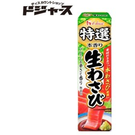 【 ハウス 】特選 本香り 生わさび 42g