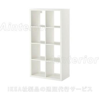 IKEA・イケア 書棚・本棚 KALLAX (カラックス)   シェルフユニット, ホワイト(203.518.84)