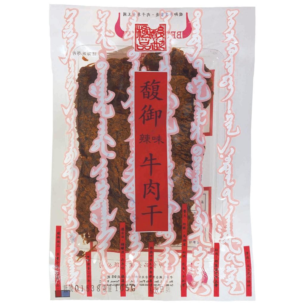 【馥御牛肉干專賣】辣味牛肉干/牛肉乾/辣味/牛肉/肉干/肉乾(大包-175g)