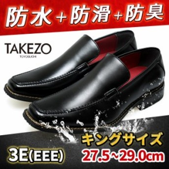 ビジネスシューズ メンズ 3E 防水 防臭インソール スリッポン ヴァンプ 革靴 大きいサイズ キングサイズ TAKEZO タケゾー