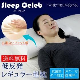 頭にぴったりフィット 低反発枕 50×30cm 頸椎サポート  枕カバー付き
