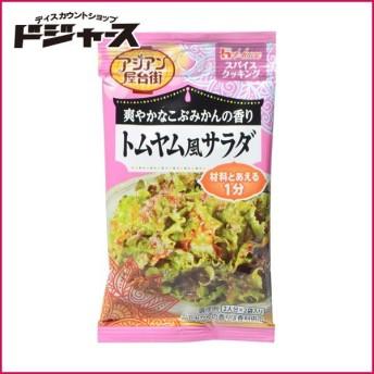 【 ハウス食品 】スパイスクッキング アジアン屋台街 トムヤム風サラダ 2人分×2袋入
