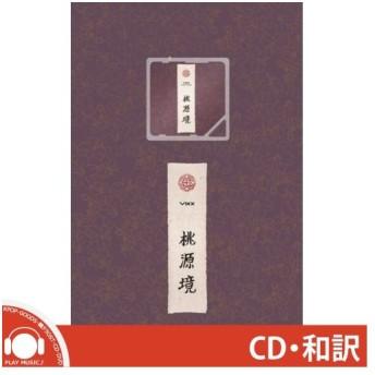 【KINO-誕生花】VIXX EDEN 桃源境 4TH MINI ALBUM ヴィックス 4集 ミニ アルバム【抽選EVENT】