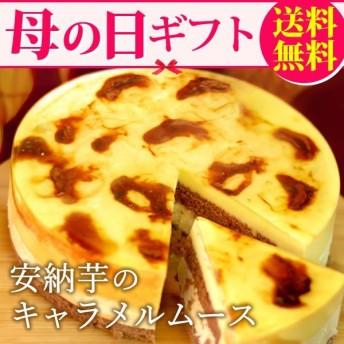 母の日プレゼント 2018 ギフト mothersday お菓子 キャラメルムースケーキ