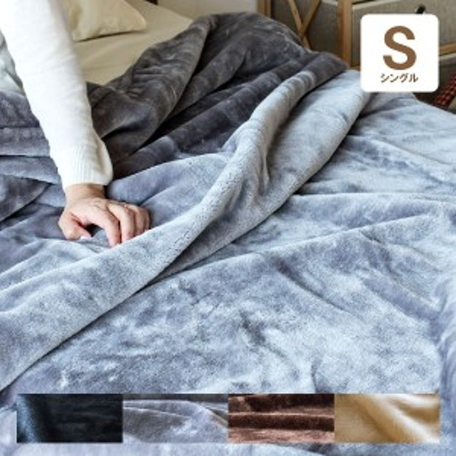 2枚合わせ毛布 ブランケット シングル 約140×200cm プレミアム ボリューム 冬物 寝具 ポリエステル マイクロファイバー オシャレ 大人