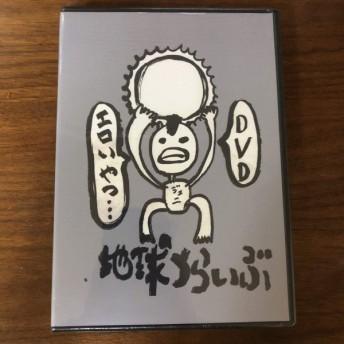 レペゼン地球「地球TRIBEツアー DVD」3rd ツアーファイナル名古屋公演