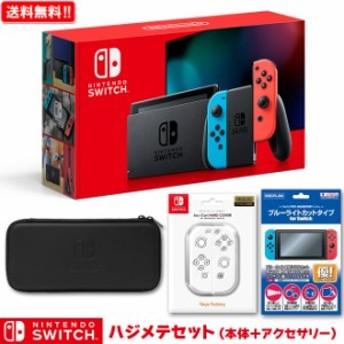 【任天堂】ニンテンドースイッチ 本体 Nintendo Switch ハジメテセット ニンテンドー スイッチ 本体 NSW オリジナルセット プレゼント セ