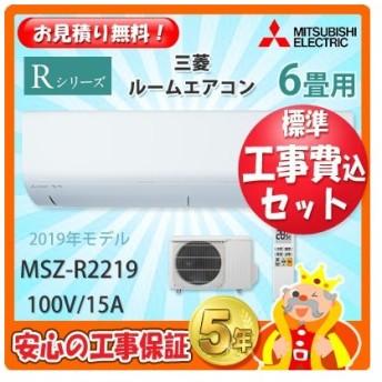 工事費込 セット MSZ-R2219 三菱 6畳用 エアコン 工事費込み 19年製 ((エリア限定))
