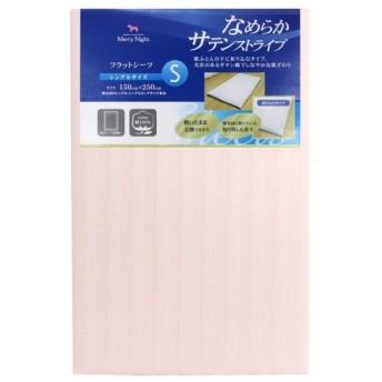 メリーナイト 綿100% 敷布団用 フラットシーツ サテン織 ストライプ シングル ピンク 272102-16