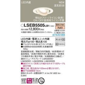 パナソニック ダウンライト LSEB5505LB1  (ライコン別売)(LED)(拡散)(電球色)(電気工事必要)  (LGB75372LB1相当品)Panasonic