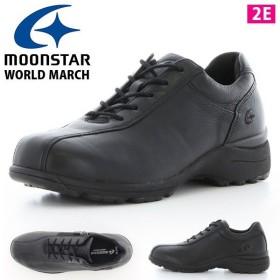 ウォーキングシューズ ムーンスター ワールドマーチ MoonStar レディース 2E 本革 レザー ウォーキング シューズ スニーカー 靴 ジップ付き WL2547EE 得割24
