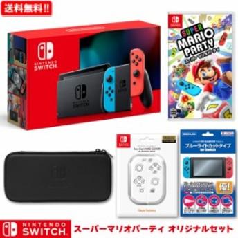 【任天堂】ニンテンドースイッチ 本体 + スーパー マリオパーティ オリジナルセット Nintendo Switch 本体 NSW プレゼント セット ボー