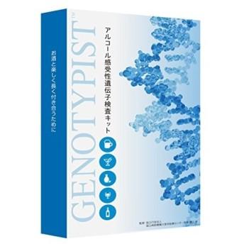 GENOTYPIST アルコール感受性遺伝子分析キット(口腔粘膜用)