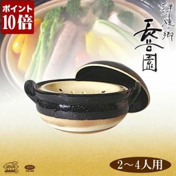 蒸し料理用土鍋 長谷園 伊賀焼 ヘルシー蒸し鍋 黒 中 NZW-22 土鍋 8号 日本製 蒸し器