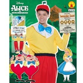 ディズニー コスチューム 男性用 トゥイードルダム 不思議の国のアリス ALICE IN WONDERLAND スタンダードサイズ
