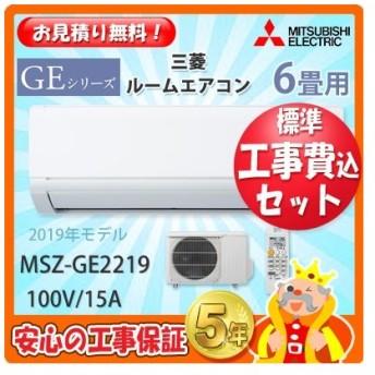 工事費込 セット MSZ-GE2219 三菱 6畳用 エアコン 工事費込み 19年製 ((エリア限定))