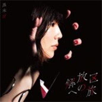 解放区への旅(通常盤)/黒木渚[CD]【返品種別A】
