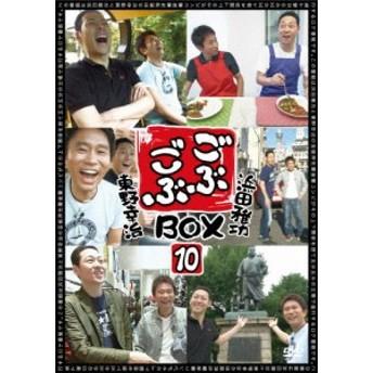 ごぶごぶBOX10/浜田雅功,東野幸治[DVD]【返品種別A】