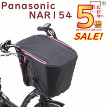 フロントバスケットカバー NAR154 NCB1952S NCB1953S 専用 Panasonic 純正パーツ 特殊なカゴカバー