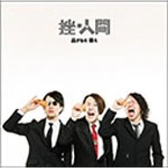 品がねえ 萎え/挫・人間[CD]【返品種別A】