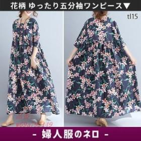 レディース 体型カバー 花柄 ワンピース 婦人服 ゆったり 五分袖
