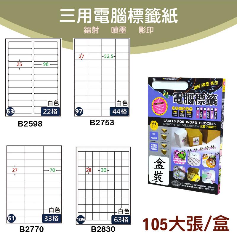 鶴屋✏三用電腦標籤 B2598/B2753/B2770/B2830  標籤紙 出貨 信封貼 影印 雷射 噴墨 貼紙 分類