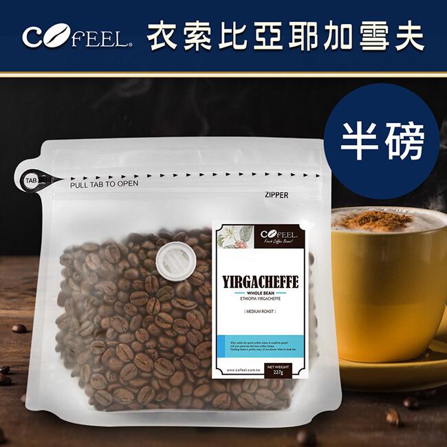 cofeel 凱飛鮮烘豆衣索比亞耶加雪夫中烘焙咖啡豆半磅