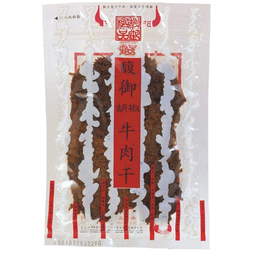 【馥御牛肉干專賣】胡椒牛肉干/牛肉干/牛肉乾/胡椒/白胡椒/黑胡椒/牛肉/肉干/肉乾(小包-80g)